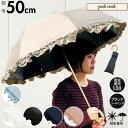 日傘 完全遮光 折りたたみ 定番 スポーツ観戦 UVカット 遮光率 100% 傘 おしゃれ ブランド 晴雨兼用傘 撥水 はっ水 か…