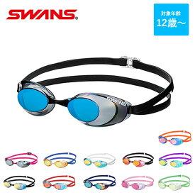 ゴーグル 水泳 定番 水中メガネ メンズ レディース 大人 水中眼鏡 SWANS スワンズ SR-10M Sniper FINA承認モデル レーシングモデル スナイパー ノンクッション UVカット くもり止め ミラー プール スイミングゴーグル