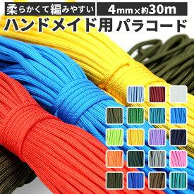 パラコード 4mm 定番 ロープ 無地 30m 30メートル パラシュートコード アクセサリー ブレスレット 約 30m ハンドメイド 手作り ハンドクラフト 編み物 ブレスレット作り