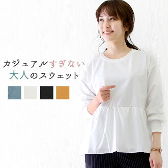 Slit きれいめ lovely mature lovely mature tops where a pullover is pretty in trainer Lady's fashion constant seller frill figure cover sweat shirt cut-and-sew long sleeves white tops black winter relaxedly the plain fabric size tops which decide it very much