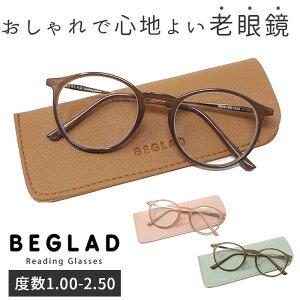 老眼鏡 おしゃれ レディース 定番 リーディンググラス ボストン メンズ 女性 シニアグラス かわいい カラフル ブラウン ピンク グレー BEGLAD ビグラッド BE-1020 1.0 1.5 2.0 2.5 ギフト プレゼント