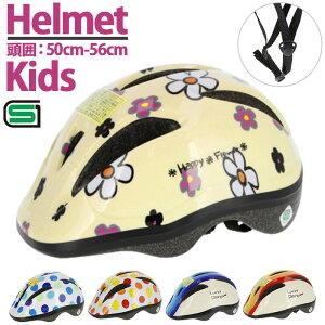 ヘルメット 子供用 自転車 sgマーク 定番 幼児 軽量 小学生 6歳 自転車 登園 50cm 56cm SGマーク チャイルドシート 一輪車 子供乗せ SG規格 子ども用 児童 セーフティグッズ サイクリング