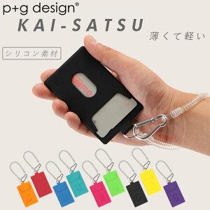 パスケース かわいい 定番 KAI-SATSU カイサツ メンズ レディース 子供用 こども 子ども キッズ 定期入れ 定期券 ICカード 改札 シンプル シリコン カラビナ付き カールコード 1枚 p+g design ピージ