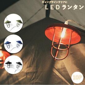 ガーランド ライト キャンプ 定番 アウトドア 屋外 室内 LED グランピング イルミネーションライト クリスマス オーナメント 飾り 部屋 テント内 装飾 LEDストリング ランタン METAL 10P 電池式 ガーランド照明 インテリアライト 照明器具