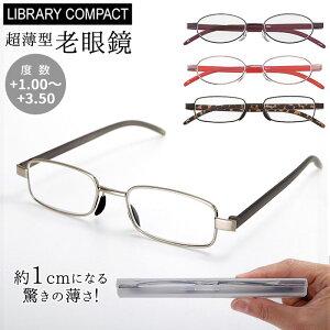 老眼鏡 おしゃれ レディース 定番 ライブラリーコンパクト 女性用 男性用 メンズ ウルトラフラットリーダー リーディンググラス シニアグラス 超薄型 薄い コンパクト 薄型 スリム 薄型 ス