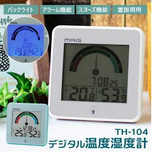 温度計 湿度計 壁掛け デジタル 定番 温度湿度計 温湿度計 おしゃれ 掛け 置き 両用 置掛両用 目覚まし時計 電子音アラーム スヌーズ機能付き LED バックライト 置き時計 掛け時計 熱中症対策