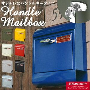 マーキュリー ポスト 定番 郵便受け 大型 壁掛け おしゃれ 郵便ポスト 鍵付き レトロ 郵便 ポスト 赤 カラフル アメリカン ハンドル付き MAIL BOX ハンドルロック メールボックス MERCURY MEHAMA エ