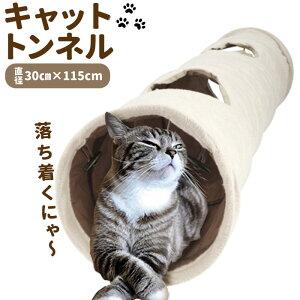猫 おもちゃ トンネル 定番 ネコ ペット プレイトンネル 一人遊び おしゃれ ねこ 玩具 キャットトンネル 2穴付き コンパクト 収納 折りたたみ 120 cm 折畳み式 可愛い 運動不足 誘い玉付き イン