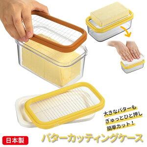 バターケース カッティング 450 200 定番 おしゃれ バターカッティングケース カット カットできちゃうバターケース バター 450g用 200g用 バター用カッター付 薄切り 保存ケース 保存容器 1人暮