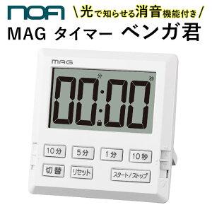 タイマー 時計 定番 ライト 勉強 音 なし 消音 タイマー付き時計 学習用 デジタルタイマー トレーニング 置き時計 置時計 時刻表示 スタンド付 マグネット付 カウントアップタイマー カウン