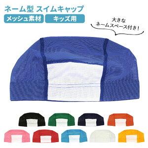 スイムキャップ メッシュ 定番 子供用 子ども キッズ スイミングキャップ 水泳帽子 日本製 小学生 小学校 プール ジュニア スクール用品 M 45-55cm L 56-63cm 水泳 帽子 水泳帽 キャップ 名前 無地