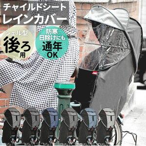 自転車 チャイルドシート レインカバー 定番 子供 日よけ 子供乗せ カバー 後ろ 防寒 雨除け 雨よけ 撥水 はっ水 日焼け 対策 ほこりよけ horo!3 ホロ シェル型レインカバー D-5RG3-O リア用 チャ