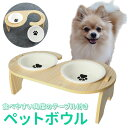 フードボウル 高さがある 定番 食器 ペット 犬 猫 ペットボウル 食事台 皿 食器 お皿 陶器 木目 フードボール フード…
