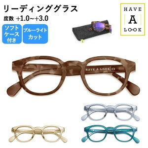 老眼鏡 ブルーライトカット 定番 眼鏡 メガネ メガネ めがね おしゃれ レディース メンズ 北欧デンマーク ブランド HAVE A LOOK ハブアルック TYPE C タイプ シー 女性 男性 40代 50代 60代 デザイン
