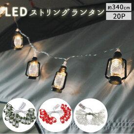 ガーランド ライト キャンプ 定番 アウトドア 屋外 室内 LED グランピング イルミネーションライト クリスマス オーナメント 飾り 部屋 テント内 装飾 LEDストリングライト ランタン 20P 電池式 ガーランド照明 インテリアライト 照明器具