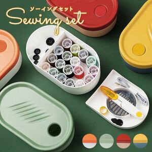 裁縫セット 大人 定番 おしゃれ 裁縫箱 ソーイングセット 大人 ソーイングボックス ミシン糸 セット ボタン はさみ 縫い針 家庭科 DIY かわいい メジャー 小学生 女の子 男の子