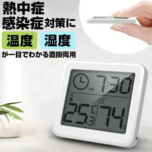 温度計 湿度計 付き時計 定番 おしゃれ 壁掛け デジタル 卓上 スタンド シンプル 見やすい 温湿度計 デジタル時計 置時計 置き時計 卓上時計 掛け時計 温度湿度計 リビング 寝室 オフィス 室