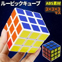 ルービックキューブ 定番 ルービックパズル ルービック メガハウス めがはうす MEGAHOUSE るーびっくきゅうぶ 立体 立…