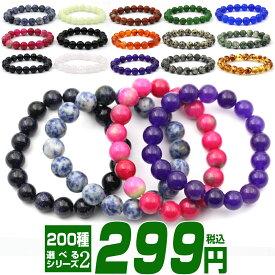 【シリーズ2】<パワーストーン 天然石 8mm玉/10mm玉ブレスレット 選べる全20種類>レディース メンズ 数珠 アクセサリー 10042345 楽天最安値に挑戦