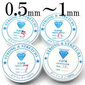 【副資材】<ポリウレタンゴム>0.5mm・0.6mm・0.7mm・1mm 薄型1巻き 10043697 パワーストーン 天然石 ブレスレット【コンビニ受取対応商品】