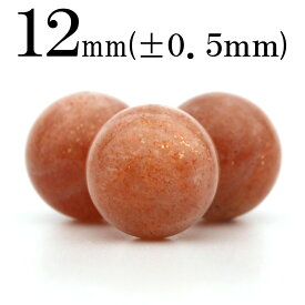 t2198 【S】【1粒売り】<AAA級 サンストーン>丸ビーズ 12mm 10060012 パワーストーン バラ売り 天然石 【コンビニ受取対応商品】