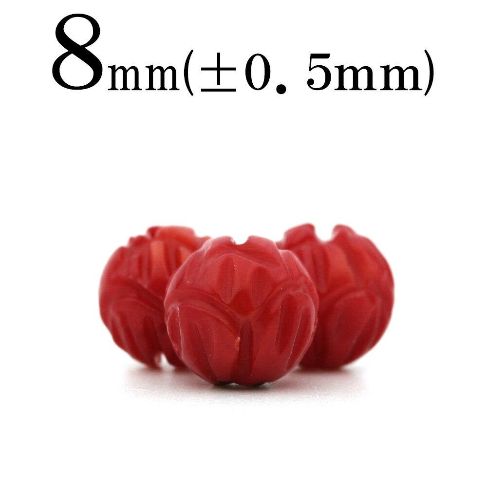 t1393 【1粒売り】<赤サンゴ(珊瑚、コーラル)>彫刻ビーズ 8mm 【幸運連連】 10059757 パワーストーン バラ売り 【コンビニ受取対応商品】