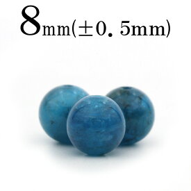 t1313 【1粒売り】<AAA級 ブルーアパタイト>丸ビーズ 8mm 10057372 パワーストーン バラ売り 天然石 【コンビニ受取対応商品】
