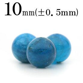 t2103 【1粒売り】<AAA級 ブルーアパタイト>丸ビーズ 10mm 10057376 パワーストーン バラ売り 天然石 【コンビニ受取対応商品】