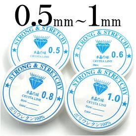 【副資材】<ポリウレタンゴム>0.5mm・0.6mm・0.8mm・1mm 薄型1巻き 10043697 パワーストーン 天然石 ブレスレット【コンビニ受取対応商品】