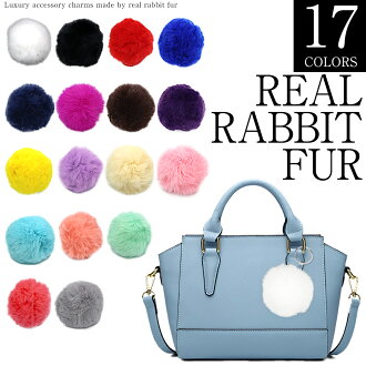 <17 kinds of selectable rabbit rial fur charms> plonk soft and fluffy key ring 6cm - 8cm 10060839