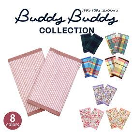 Buddy Buddy Collection(バディバディコレクション)よだれカバー サッキングパッド 抱っこ紐よだれカバー 抱っこ紐出産祝い 抱っこひもよだれカバー l7008 l7058 l7088 5P01Oct16