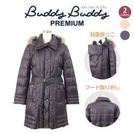 抱っこ紐 防寒【SALE 66%off】Buddy Buddy Premium(バディバディプレミアム) 2WAY ダウン85% ダウンママコート シャイニーナイロンダウンコート 抱っこ紐コート 抱っこ紐 出産祝い 抱っこひも v4500 5P01Oct16