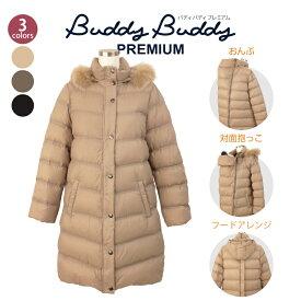 妊婦さんからも高評価!防寒【SALE 66%off】Buddy Buddy Premium(バディバディプレミアム) 4WAY ダウン90% ダウンママコート シャイニーナイロンダウンコート マタニティ 抱っこ紐 出産祝い 抱っこひも V4504 5P01Oct16