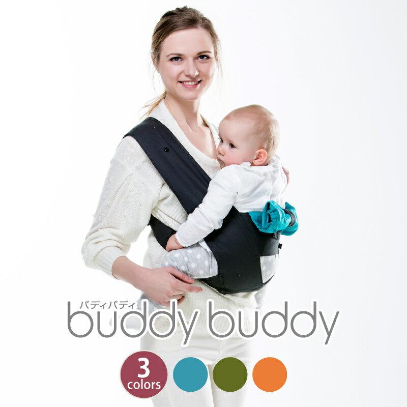 バディバディ buddybuddy らくらくキャリーアジャスト フード付 クロス 抱っこひも 抱っこ紐 だっこひも コンパクト 出産祝い P0420 5P01Oct16