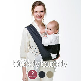 バディバディ buddybuddy らくらくキャリーアジャスト クロス 抱っこひも 抱っこ紐 だっこひも コンパクト 出産祝い P0430 5P01Oct16