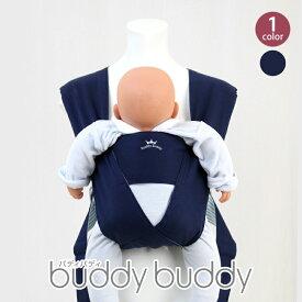 バディバディ buddybuddy らくらくキャリーアジャスト クロス 抱っこひも 抱っこ紐 だっこひも コンパクト 出産祝い P0300 5P01Oct16