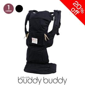 【SALE 20%OFF!】BuddyBuddy バディバディ Urban Fun アーバンファン 抱っこひも 抱っこ紐 L4340 5P01Oct16