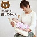 【直送のため送料別】BABAラボ(ババラボ)の抱っこふとん (中布団とくまさん型カバー1枚) ギフト 日本製 A001 5P01Oc…