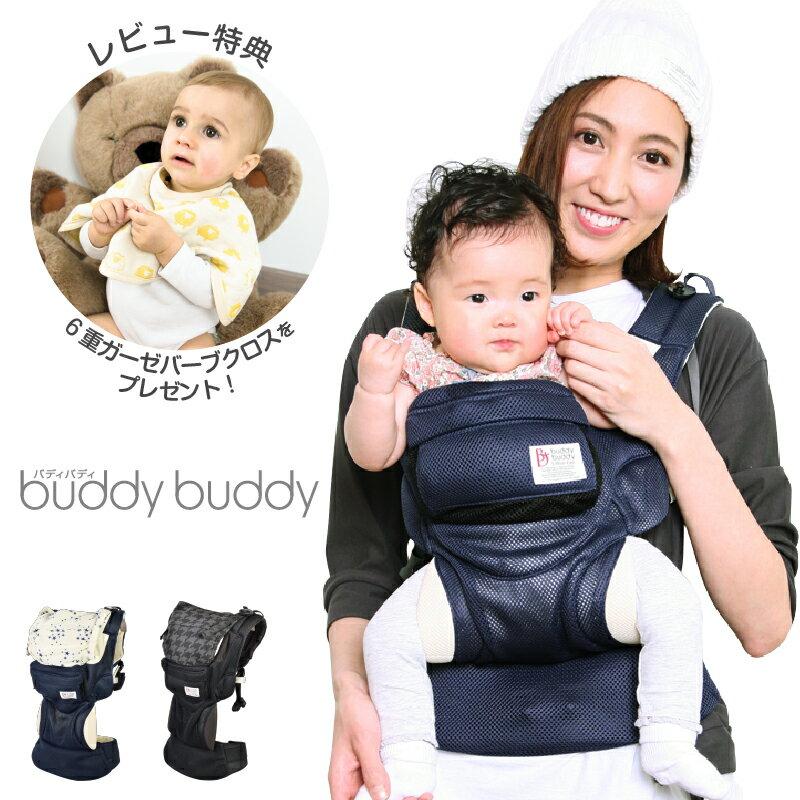 【抱っこひも 抱っこ紐 だっこひも 新生児 おんぶ紐 通気 】 Buddy Buddy(バディバディ) アーバンファンオールメッシュ 生まれてすぐ〜3歳 L4440