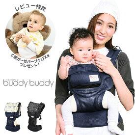 抱っこ紐 抱っこひも おんぶ簡単 コンパクト おしゃれ 簡単 新生児 新生児 抱っこ紐 抱っこひも Buddy Buddy(バディバディ) アーバンファンオールメッシュ 【生まれてすぐ〜3歳】 L4440
