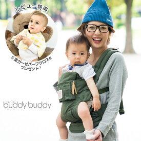 抱っこ紐 抱っこひも おんぶ簡単 コンパクト おしゃれ 簡単 新生児 新生児 抱っこ紐 抱っこひも Buddy Buddy(バディバディ) アーバンファン 【生まれてすぐ〜3歳】 L4340