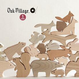 Oak Village(オークヴィレッジ) 森のどうぶつ積み木 02140-00 日本製 知育 木のおもちゃ 積み木 セット 動物 どうぶつ