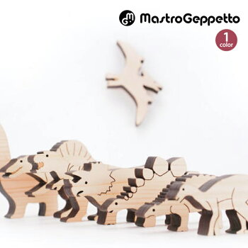MastroGeppetto (マストロジェペット) DINO ディノ
