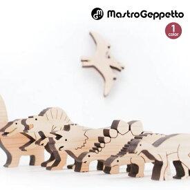 MastroGeppetto (マストロジェッペット) DINO ディノ 日本製 木製 恐竜 積み木 セット おもちゃ 知育 お風呂