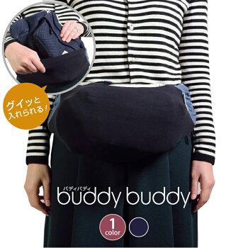 buddybuddy(バディバディ)フィッツオール抱っこひもカバー