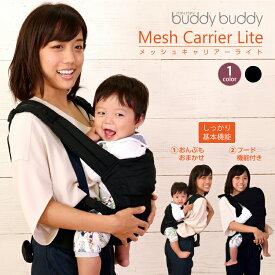 【メーカー直販】 BuddyBuddy バディバディ Mesh Carrier Lite(メッシュキャリアライト) 抱っこひも 抱っこ紐 だっこひも おんぶ L4291 5P01Oct16