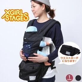 【クーポン対象商品】【40%OFF】 X-girl Stages エックスガール ステージス ウエストバッグキャリー 抱っこひも 抱っこ紐 だっこひも 腰ベルト Xガール 出産祝い ギフトL437010【送料無料】 5P01Oct16