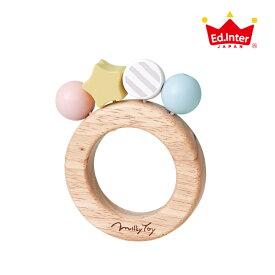 【ラッピング無料・のし対応】ボンボンラトル エドインター Ed.Inter(エド・インター) 木のおもちゃ 知育玩具 誕生日 出産祝い プレゼント ギフト ガラガラ ラトル ファーストトイ Milky Toyシリーズ