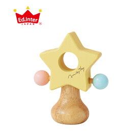 【ラッピング無料・のし対応】ティンクルスター エド・インター Ed.Inter(エド・インター) ラトル ガラガラ 星形 木のおもちゃ 知育玩具 誕生日 出産祝い ファーストトイ プレゼント ギフト Milky Toyシリーズ