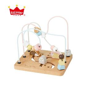 【ラッピング無料・のし対応】アニマルマーチ エドインター Ed.Inter(エド・インター)木のおもちゃ 知育 誕生日 出産祝い ルーピング ビーズコースター Milky Toyシリーズ